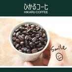 ひかるブレンドスマイル(深煎り コーヒー豆) / 100g