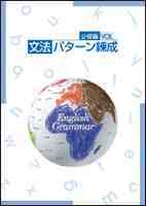 育伸社 文法パターン練成 必修編Vol.1~3 2020年度版 各学年(選択ください) 新品完全セット ISBN なし s005-258-000-mk-bn