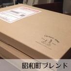 【母の日】昭和町ブレンド 200g×2袋 【クリックポスト配送】