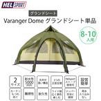 HELSPORT(ヘルスポート)【グランドシート単品】Varanger Dome 8-10 ( バランゲルドーム 8-10人用 ) アウトドア キャンプ 用品 グッズ テント