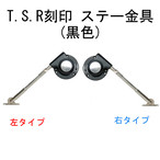TSR刻印ステー金具(黒色) 送料全国一律370円!