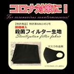 【特許商品】「殺菌フィルター」布地 約70㎝×50㎝ 簡単型紙付き
