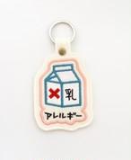 乳製品■アレルギー表示キーホルダー■