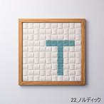 【T】枠色ナチュラル×セラミック インテリア アートフレーム 脱臭調湿(エコカラット使用)