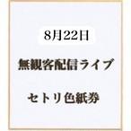 6月20日セトリ色紙券