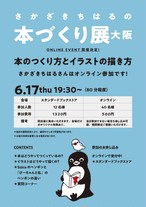 【EVENTオンライン参加用】6/17(木)19:30『さかざきちはるの本づくり展大阪』開催記念オンライントーク
