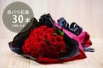 【プレゼントにぴったり】花束/30本のバラ