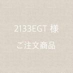 [ 2133EGT 様 ] ご注文の商品となります。