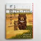 吉田尚令 絵本「スポーツの俳句 ボールコロゲテ」