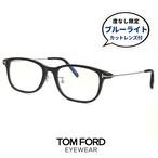 トムフォード メガネ ft5650-d-b 001 ブルーライトカット レンズ付き 伊達メガネ TOM FORD tf5650-d-b ft5650db tf5650db スクエア ウェリントン アジアンフィット