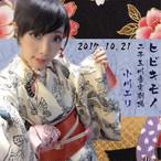 【DVD♪小川エリ】 2017.10.21 小川エリ着物ライブ「ヒビキモノ」