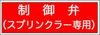 制御弁(スプリンクラー専用)SB308