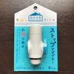 ストップアダプター メーカー:水生活製作所  ミラブルへの取り付け可(取付画像あり)