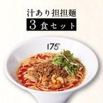 175°汁あり担担麺3食セット