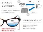 【レンズ交換】マルチビジョン クリア