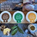 HUTTE BUTTER  ~森のフレーバーバター3種セット~/しいたけ・お茶・ハチミツ