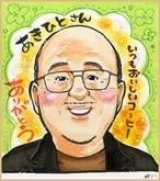【色紙 or A4】1名入り似顔絵(絵師:みお)