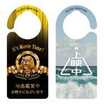 映画鑑賞中 ライオン / 波[1226]【全国送料無料】 ドアサイン ドアノブプレート