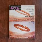 【絶版中古書】 みづゑ 1985年 バックナンバーのページ  [310194909]