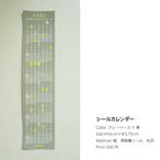 【五輪祝日反映】2021年度 貼ってはがせるシールカレンダー/グレーべース×黄