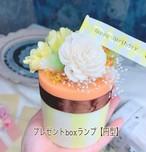 認定講師様専用プレゼントboxランプ【円型】