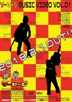 新発売!【SOUSEIZI MUSIC VIDEO VOL.1】 (予約特典付限定50枚!早い者勝ち!)