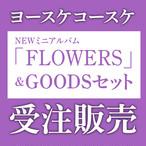 【ヨースケコースケ】ミニアルバム&GOODSセット(ミニアルバム+パーカー+ステンシルカード+カレンダー)