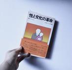 【ヴィルヘルム・ライヒ著『性と文化の革命』】勁草書房 絶版 単行本
