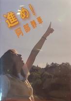 【CD★阿部静華】4th シングル 『進め!』