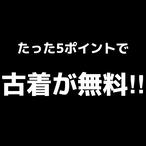 【たったの5ポイントで古着が無料に!! 】ポイント制度!!