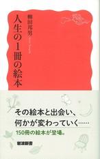 【サイン本】柳田邦男「人生の一冊の絵本」(岩波新書)