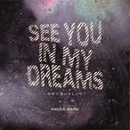 <予約商品> ゆめで逢いましょう ~see you in my dreams~  7インチレコード