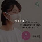 【初回限定品】日本製 オーガニックコットン 洗える 立体マスク(M)