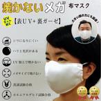 007【焼かないメガ布マスク】8/13より順次発送☆UV加工とガーゼのメガサイズマスク Bigサイズ