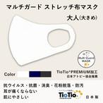 【通常発送】【大人(大きめ)】2枚組 | 抗ウイルス・抗菌 マルチガード ストレッチ布マスク(ホワイト他2色) | TioTio® PREMIUM | 耳が痛くなりにくい | 日本製 | 8/15 20:00予約販売開始