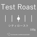 【期間限定】テストロースト コーヒー豆(シティロースト)100g