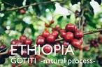 ETHIOPIA【natural】-中深煎り- 100g