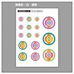 家紋ステッカー 丸に堅木瓜  5枚セット《送料無料》 子供 初節句 カラフル&かわいい 家紋ステッカー