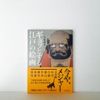 辻惟雄『ギョッとする江戸の絵画』