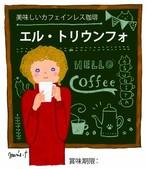 【プレママさんにも安心して飲んでいただける】カフェインレスコーヒー エル・トリウンフォ 200g 1400円  (メキシコ産有機カフェインレス珈琲豆)