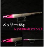 スペシャルなメッサー 155g レンズホロ×ピンクヘッド