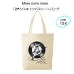 【受注生産】 12オンスキャンバストートバッグ■Make some noise