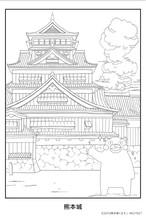 にこにこきらきら®︎ぬりえ 熊本城ハガキ