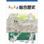 浜島書店 よみとき総合歴史 新品