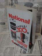 昭和の紙袋・ナショナル充電/乾電池「パナニカ」