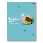 佐藤サン、もう1杯 Presents DVD Travelers Vol.2 北風と太陽 沖縄編