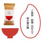 結婚挨拶(日付)・麻の葉 絆GOHAN petite  420g(3合炊き) 【メール便送料込み】