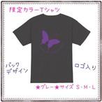 限定オリジナルTシャツ