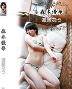 森本優華 「進級なう」 17歳 【DVD】New 送料込み ~限定値下げ中~