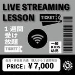 ライブストリーミング [一般,KIDS,幼児]【1週間受け放題】